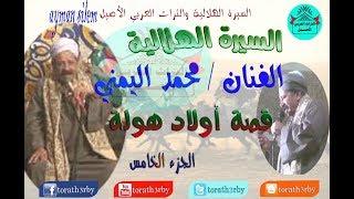 قصة اولاد هوله -محمد اليمنى-السيرة الهلالية- الجزء الخامس والاخير
