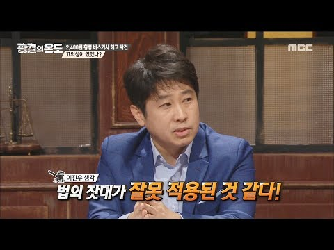 [Temperature of a judgment] 판결의 온도 -A case where the standard of law is wrongly applied 20180315