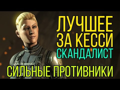 Кесси Кейдж, лучшие бои с сильными противниками в Mortal Kombat X thumbnail