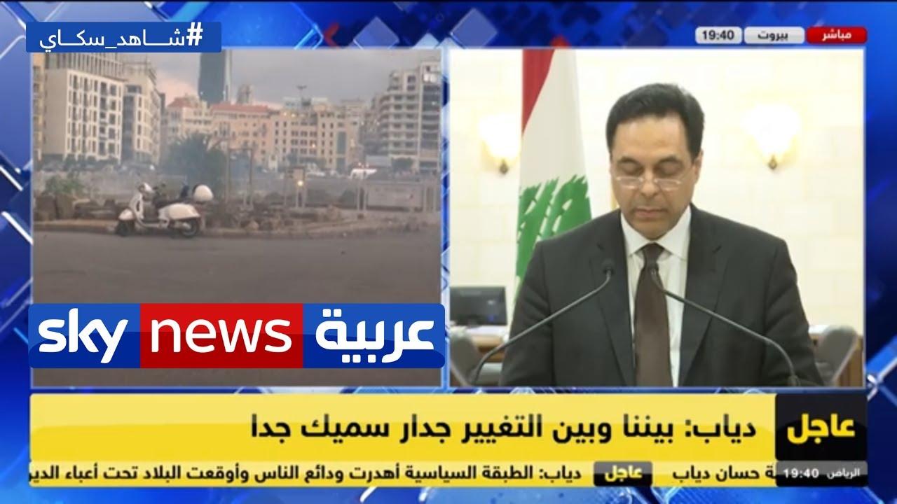 رئيس الحكومة اللبنانية حسان دياب يعلن رسميا استقالة حكومته