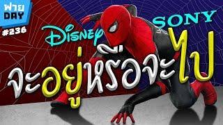 ฟายDay | ดีล Spider-Man ระหว่าง Sony และ Disney