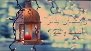 رمضان يدنو   احمد وفيق