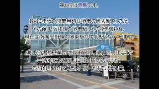 【南海線】2018年乗降客数ランキング!(#026)