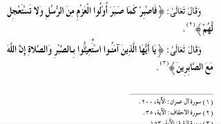 31-Краткое изложение вероучения праведных предшественников