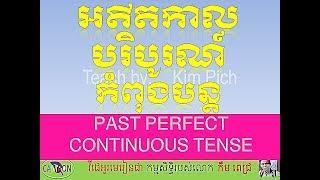 GRAMMAR 9 PAST PERFECT CONTINUOUS TENSE អតីតកាលបរិបូរណ៍កំពុងបន្ត