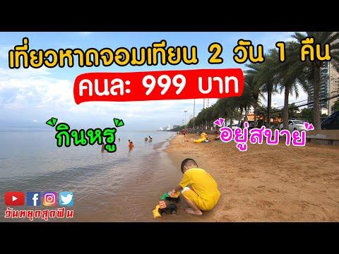เที่ยวหาดจอมเทียน 2 วัน 1 คืน กินหรู อยู่สบาย เที่ยวกระจาย งบไม่บานปลาย ด้วยเงินคนละ 999 ‼️มีทอน