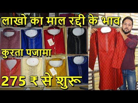 कुरता पजामा खरीदे सीधा मैन्युफैक्चरर से   Wholesale Market Of Kurta Pajama   Kings Kurta Pajama....