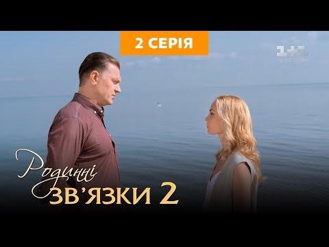 Родинні зв'язки. 2 сезон 2 серія