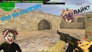 Как Про играет на FASTCUP - CS 1.6 ★ Лучшие моменты - юмор и приколы в Counter Strike 1.6