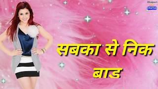 hothwa rasila bhail rasdar whatsaap status ll by Bhojpuri hot status ll aditya