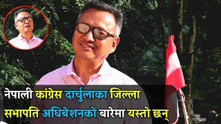 नेपाली कांग्रेस दार्चुलाका जिल्ला सभापति अधिबेशनको बारेमा यस्तो छन् #Darchula