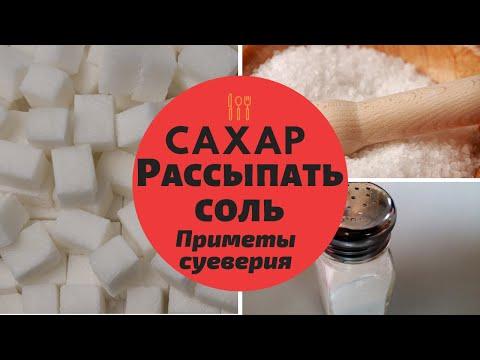 Рассыпать соль и сахар ... А вы верите  ?