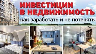 Инвестиции в недвижимость - как заработать и не потерять на инвестициях на примере квартиры 35м2!!!
