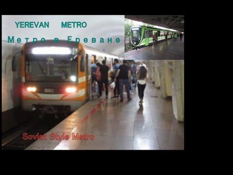 Метро в Ереване Армения  Yerevan Metro    2018   エレバン地下鉄