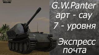 G.W.Panter, арт - сау 7 уровня. Экспресс почта.(Немецкая самоходная артиллерийская установка седьмого уровня. Обладает большим углом горизонтального..., 2016-03-17T13:14:22.000Z)
