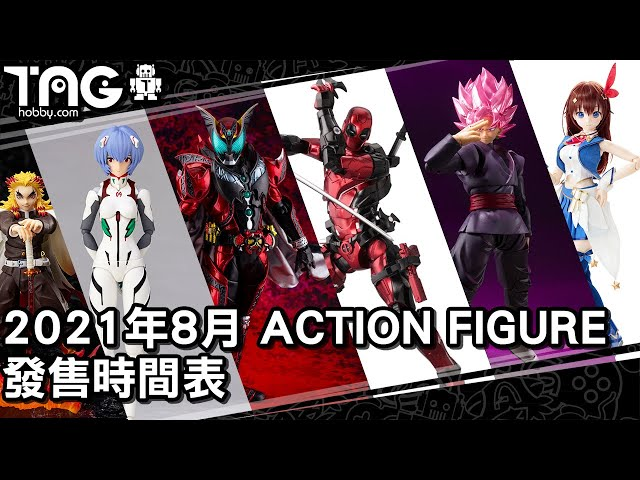 [時間表] 2021年8月ACTION FIGURE發售時間表