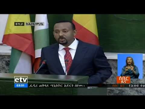 Ethiopian Prime Minister Dr. Abiy Ahmed full speech at the Parliament