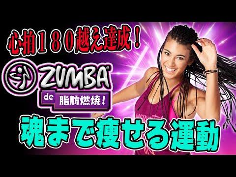 [ZUMBA de 脂肪燃焼!] 体も魂も痩せれる運動 その名もZumba! [心拍数ON]