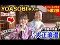 【神回2】YOASOBIご本人が新曲披露!『大正浪漫』生セッションしたら素敵すぎた件...【ikuraちゃん×ハラミちゃん】