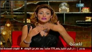 #نفسنة| حلقة خاصة  جدا عن الأفراح 2 أكتوبر