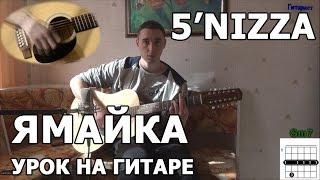 5'nizza (Пятница) - Ямайка (Видео урок) Как играть на гитаре Пятница - Ямайка