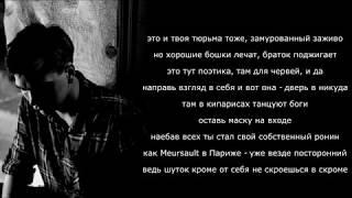 слава кпсс/замай/саша дискотека - моя тюрьма [текст песни]