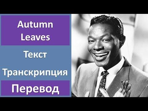 Nat King Cole - Autumn Leaves - текст, перевод, транскрипция