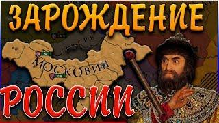 ПУТЬ К ВЕЛИКОЙ РОССИИ   Europa Universalis 4