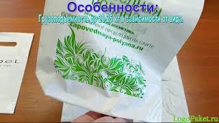 Обзор Пакетов ПВД с усиленными вырубными ручками от производителя LogoPaket.ru
