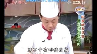 阿基師食譜教你做白蘿蔔滷五花肉食譜