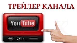 Как установить ролик в трейлер канала на youtube. Как сделать трейлер на канале YouTube.