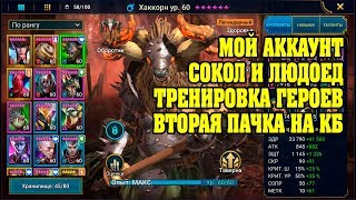 ✅Мой аккаунт, Людоед, Сокольничий, делаем событие - RAID Shadow Legends