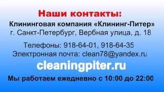 Уборка квартир в Санкт-Петербурге(, 2015-08-08T10:43:14.000Z)