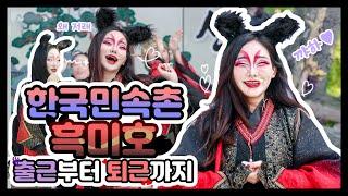 [Vlog] 흑미호의 한국민속촌 출근길 (*분장실 비하…