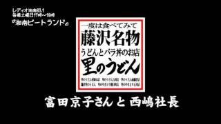里のうどん西嶋社長とプリプリ富田さんのお話 レディオ湘南83.1『湘南ビ...