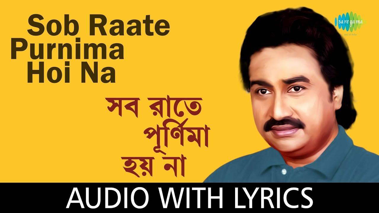 Sob Raate Purnima Hoi Na with lyrics | Kumar Sanu | Arup - Pronoy