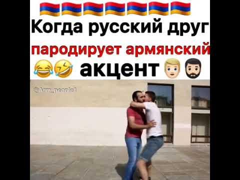 Армянский акцент