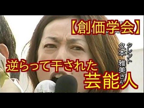 【創価学会】久本雅美に逆らって干された芸能人