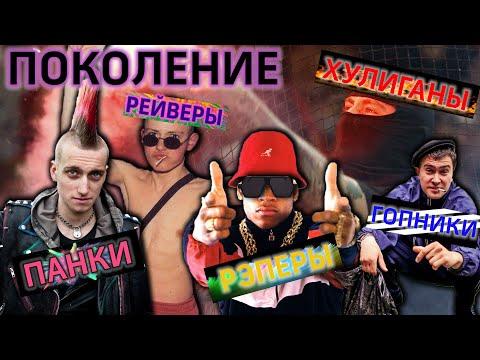 Субкультуры 90-х / ПОКОЛЕНИЕ - Пурген, DJ Грув, Александр Анатольевич, Da Boogie Crew, Hooligans