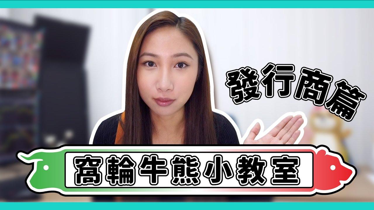 《窩輪牛熊小教室 - 發行商篇》| 90後全職女炒家 | 窩輪牛熊證 - YouTube