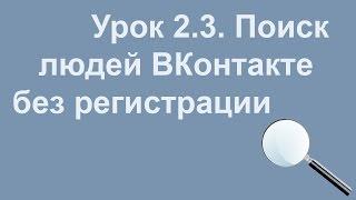 Поиск ВКонтакте без регистрации - Видеоурок 2.3.(3 способа искать людей ВКонтакте без регистрации. Полная версия в текстовом формате доступна по адресу..., 2013-01-08T09:26:20.000Z)