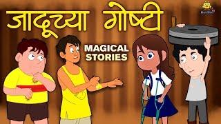 जादूच्या गोष्टी - Magical Stories in Marathi | Marathi Goshti | Marathi Fairy Tales | Koo Koo TV