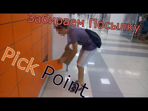 PickPoint Инструкция