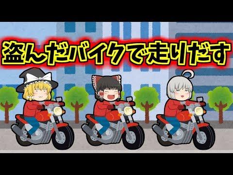 【ゆっくり茶番】バイク最高!!みんなでツーリングにいく!!