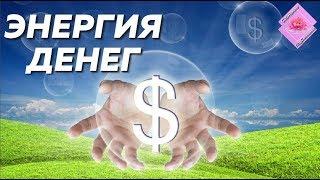 Деньги и Энергия.   Биоэнергетик Сергей Ратнер