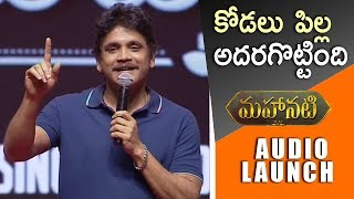 Nagarjuna SuperB Speech about Samantha || Mahanati Movie Audio Launch - Vijay Devarakonda