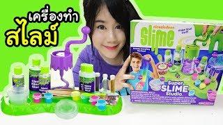 รีวิว เครื่องทำสไลม์ !! ชุดใหญ่ จัดเต็ม ทำง่ายมากเว่อร์ ~ |Super Slime Studio