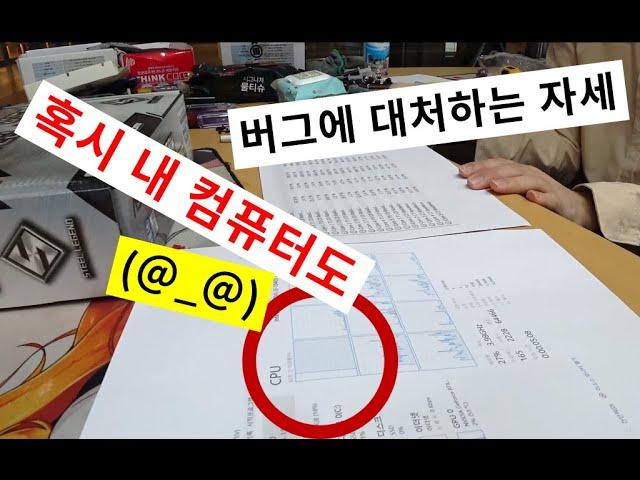 [리뷰] 허수아비 - B460M STEEL LEGEND
