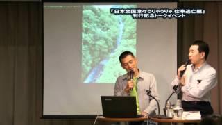 宮田珠己 すごいのにあんまり知られていない観光スポット1:美瑛白金温泉近くのブルーリバー(北海道)