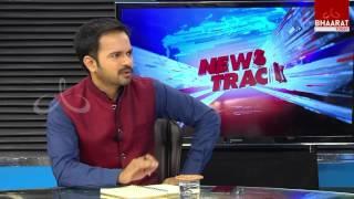 News Track | UGC - NET Part -4 | 26 October 2015 I Bhaarat Today